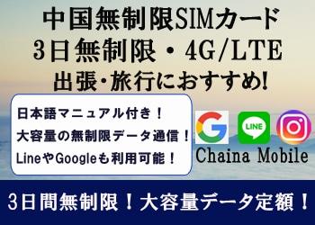 中国 プリペイド SIMカード!3日無制限 販売