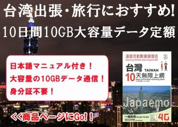 台湾 プリペイド SIMカード 10日間10GBデータ定額販売