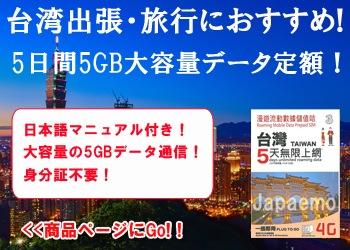 台湾 プリペイド SIMカード 5日間5GBデータ定額 販売