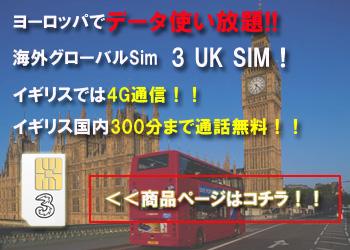 ヨーロッパ 海外グローバルSim 販売