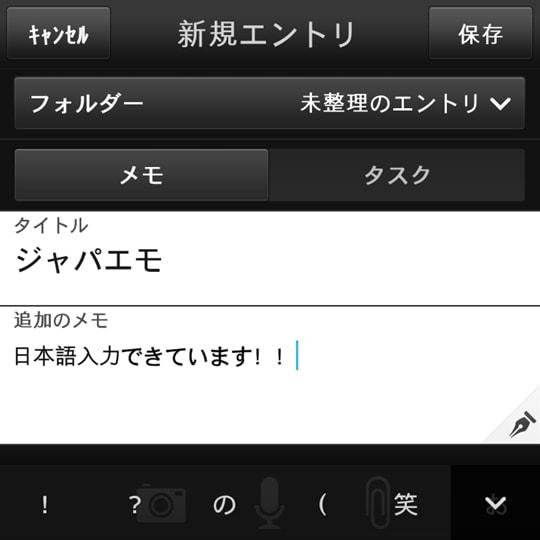 BlackBerry Q10 日本語入力