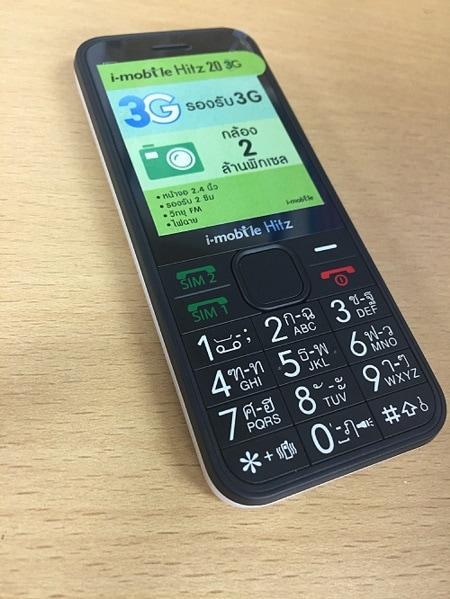 SIMフリーi-mobile Hiz20 販売