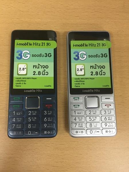 SIMフリーi-mobile Hiz21 販売