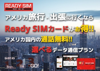 アメリカReady SIMカード