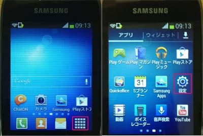 Samsung pocket NeoとAIS TravellerのAPN設定01-02