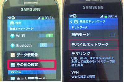 Samsung pocket NeoとAIS TravellerのAPN設定03-04