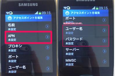 Samsung pocket NeoとAIS TravellerのAPN設定07-08