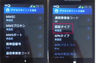 Samsung pocket NeoとAIS TravellerのAPN設定09-10
