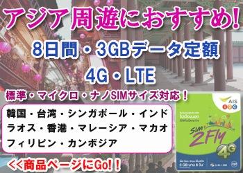 アジア周遊 プリペイド SIMカード 販売