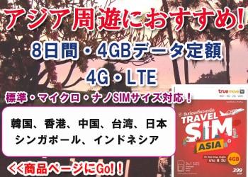 アジア周遊 プリペイド SIM 4GBデータ定額4G/3Gデータ通信 8日間SIMカード ! 販売!