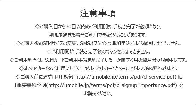 プリペイドSIM U-mobile 販売