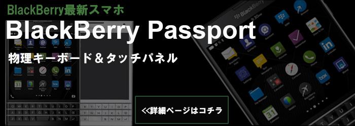 BlackBerry Passport ���� SIM�ե ���ޥ� ������