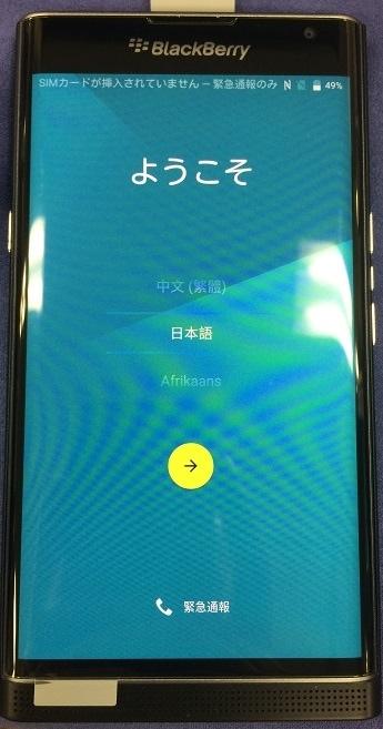 SIMフリースマホ BlackBerry Priv 日本語化