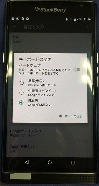 SIMフリースマホ BlackBerry Priv 日本語