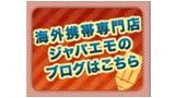 海外の情報ブログはコチラ