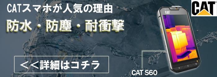 cat スマホ 販売