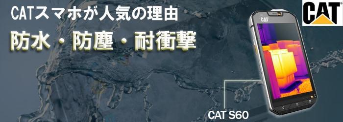 SIMフリースマホ cat スマホ 販売
