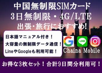 中国 プリペイド SIMカード!9日無制限 販売!