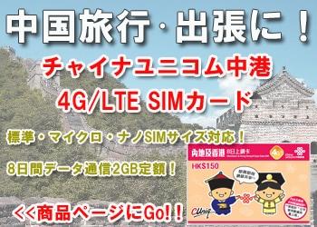 中国 プリペイドSIMカード販売!中港 8日間 4G/3G 2GBデータ定額!