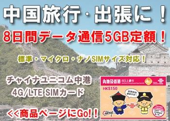 中国 プリペイドSIMカード販売!中港 8日間 4G/3G 5GBデータ定額!