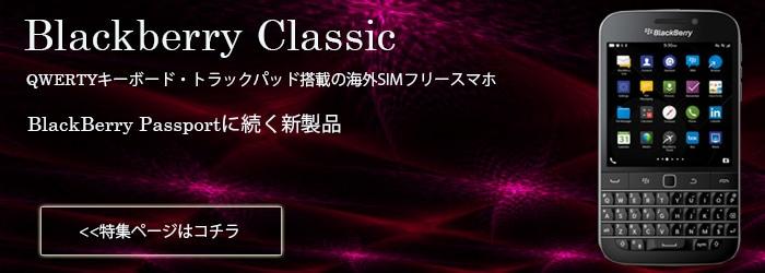 Blackberry Classic スマホ SIMフリー販売