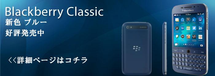 Blackberry Classic �֥롼����