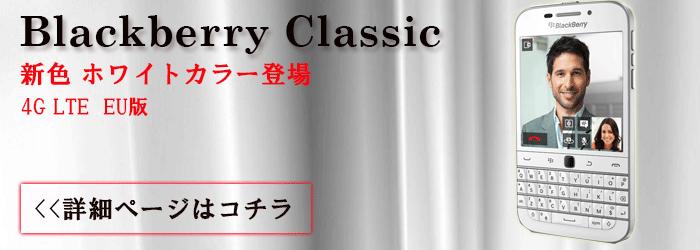 Blackberry Classic �ۥ磻�� ����Υ���ѥ���