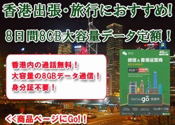 香港 プリペイド SIMカード!8日間8GBデータ定額