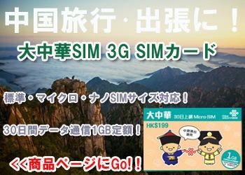 中国 プリペイドSIMカード販売!30日間 3G 1GBデータ定額!
