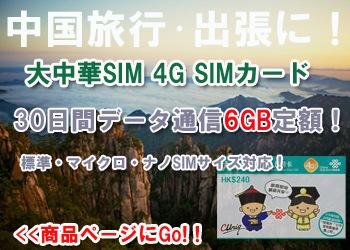 中国 プリペイドSIMカード販売!30日間 4G 6GBデータ定額!