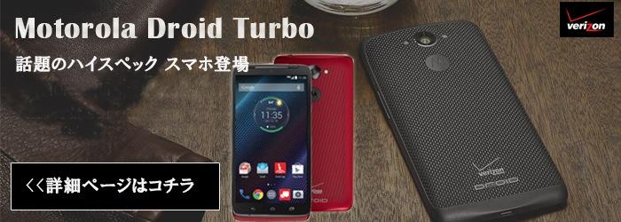 Motorola Droid Turbo ����