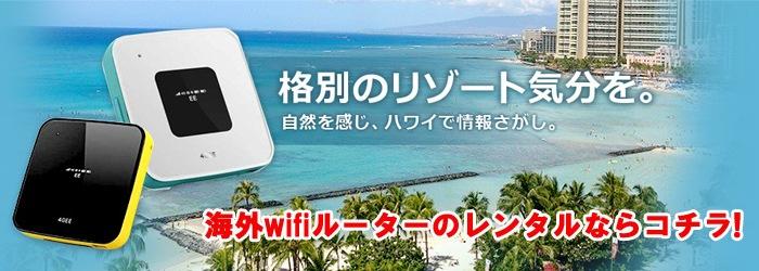 海外wifiルーターレンタルのジャパエモ