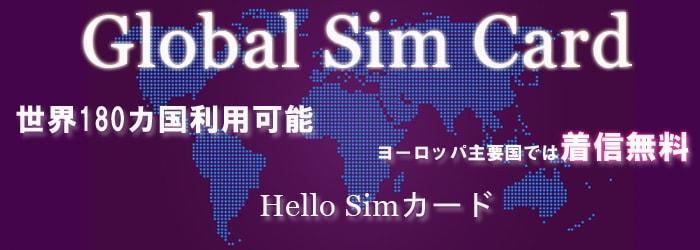グローバルSIM 販売