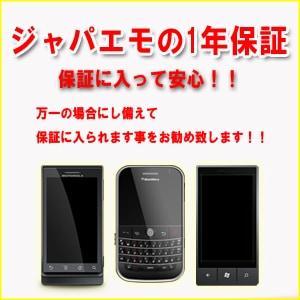 SIMフリー携帯販売のジャパエモの1年保証