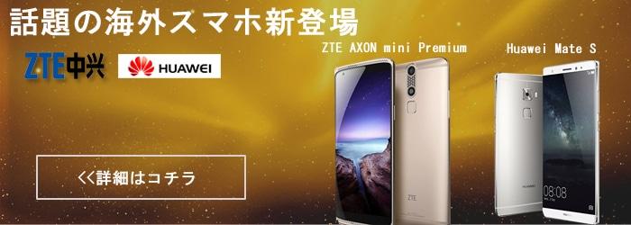 Huawei Mate S��ZTE AXON mini Premium������