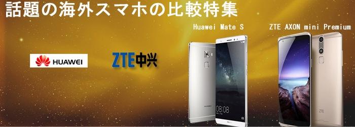 Huawei Mate S 128GB ZTE AXON mini Premium 比較特設ページ