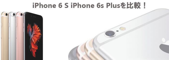 iPhone 6s 海外SIMフリースマホ・iPhone 6s Plus<br> 海外SIMフリースマホを比較