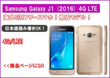 Samsung Galaxy J1 4G LTE 販売