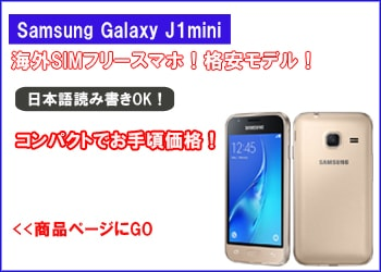 Samsung Galaxy J1 mini 販売