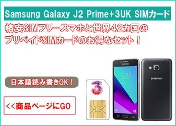 海外グローバルデータ3GB定額SIMとSIMフリースマホのセット販売