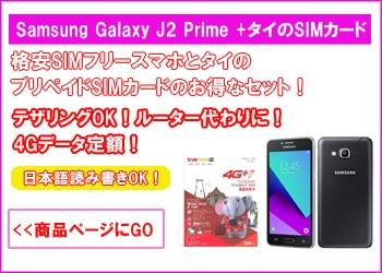 タイ7日間データ定額スマホセット販売!
