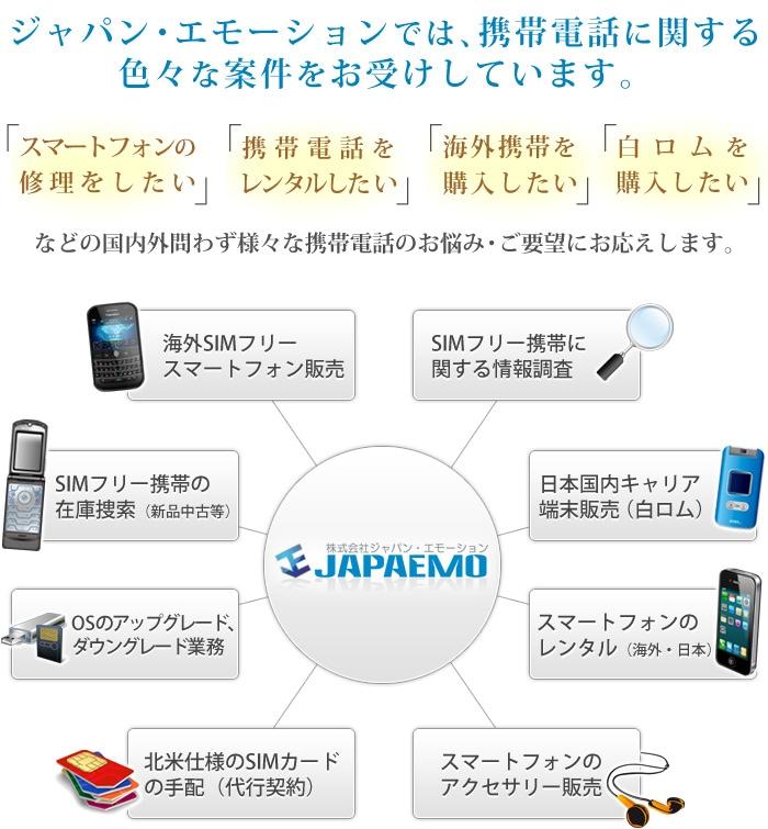 simフリースマートフォン、白ロム見積もりや購入