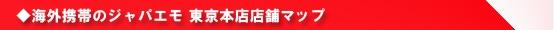 海外携帯のジャパエモ 東京本店マップ