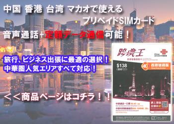 中国 香港 台湾 マカオ プリペイドSIMカード 販売