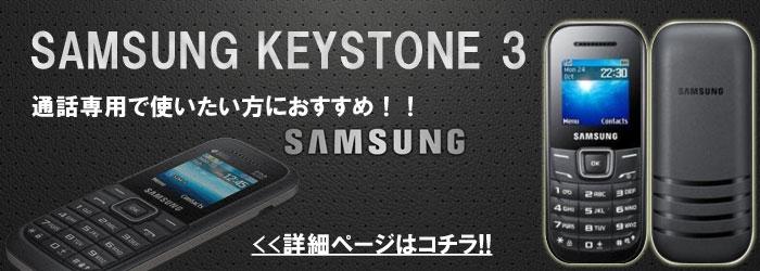 ガラケーSIMフリー携帯!SAMSUNG KEYSTONE 3 SM-B109H 販売