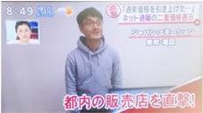 SIMフリースマホ販売のジャパエモ テレビ出演