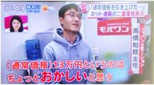 ジャパンエモーション テレビ出演