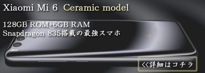 Xiaomi Mi 6 セラミックモデル販売