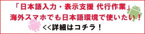 """海外SimフリーAndroidスマホ日本語k入力・表示支援"""""""