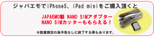 nanosimカッターとnanosimアダプター付き